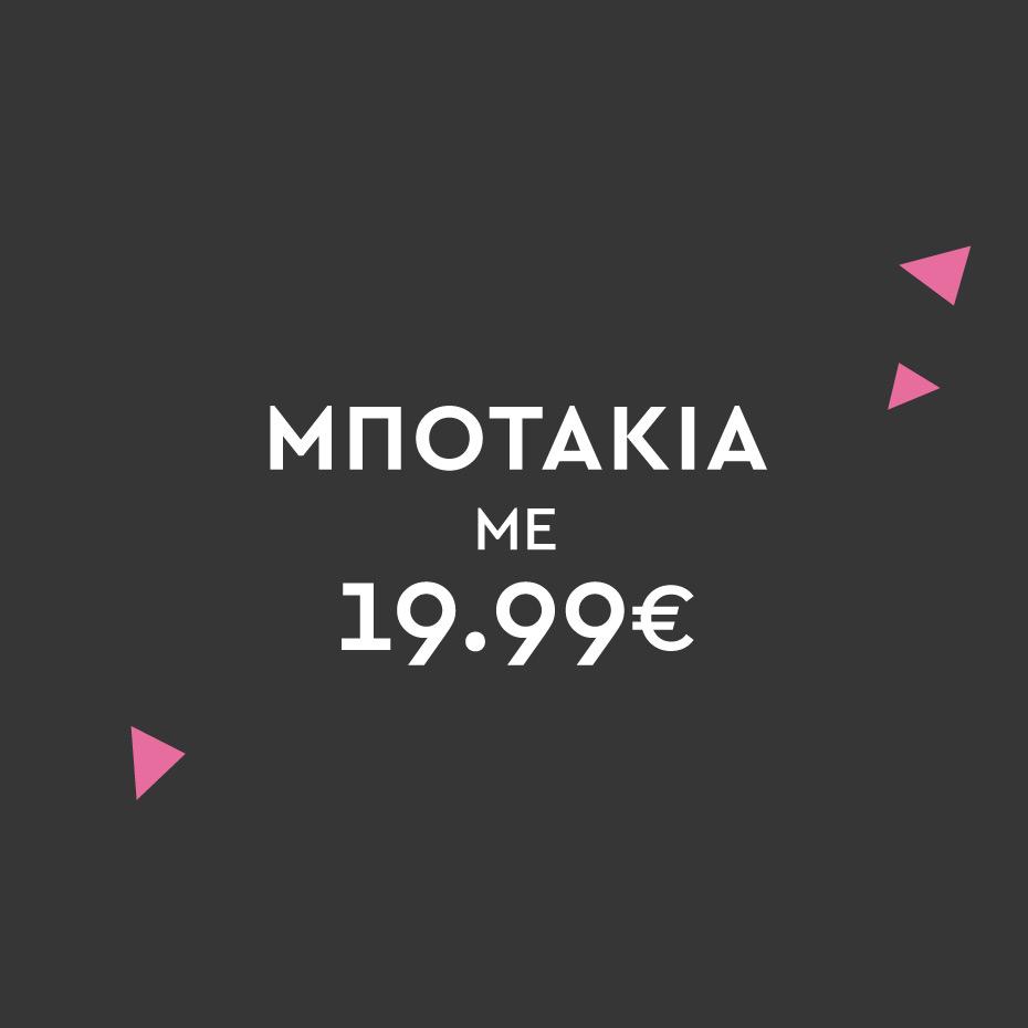 Μποτάκια με 19.99€