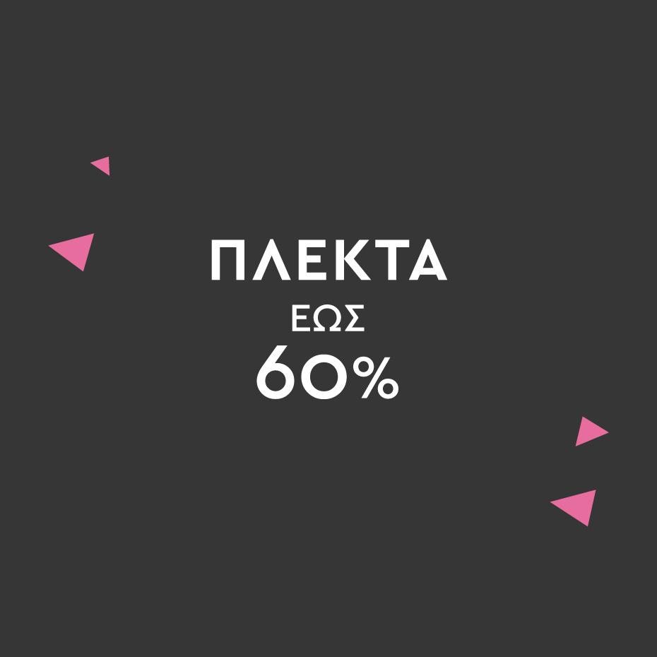Πλεκτά έως 60%