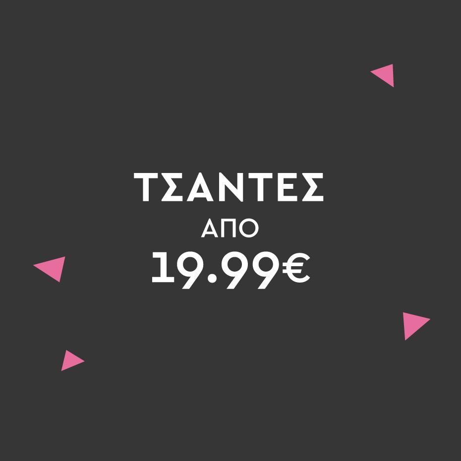 Τσάντες από 19.99€