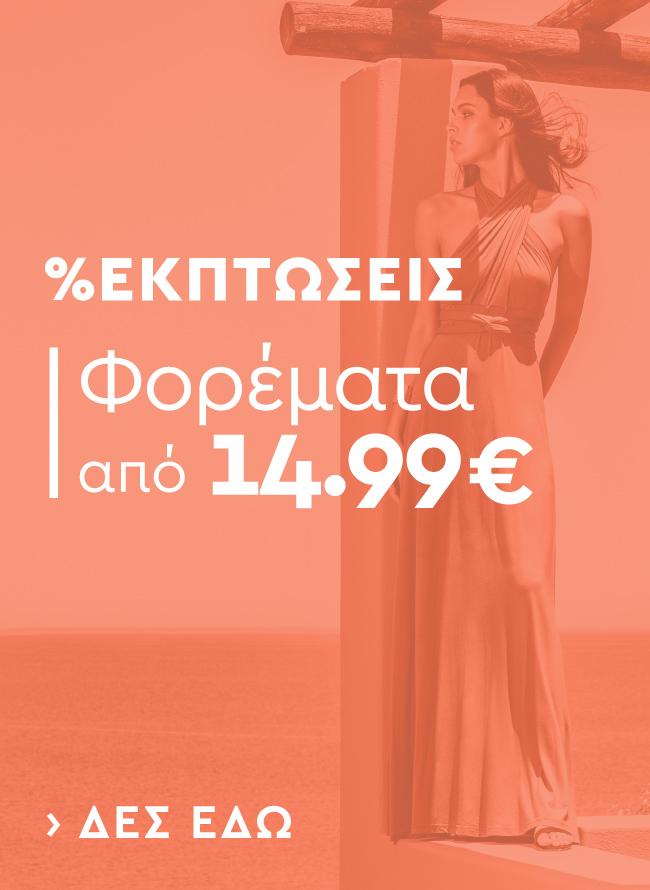 Φορέματα από 14.99€