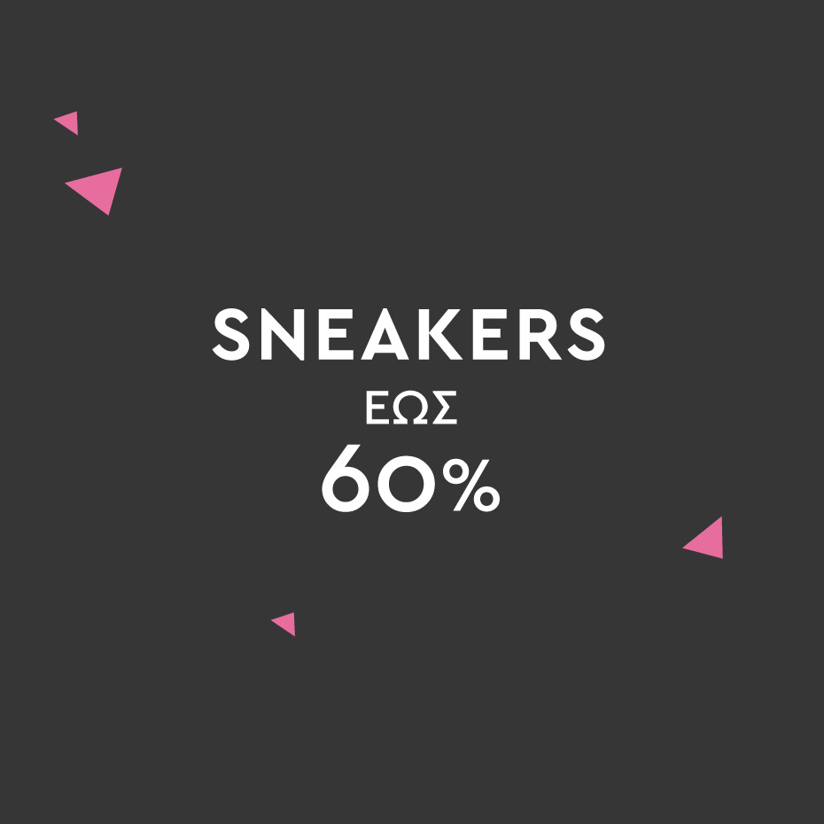 Sneakers έως 60%