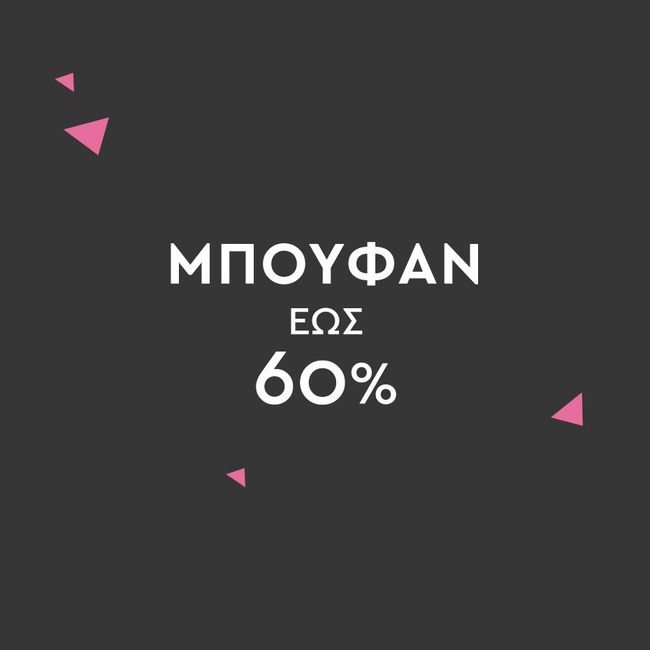 Μπουφάν έως 60%