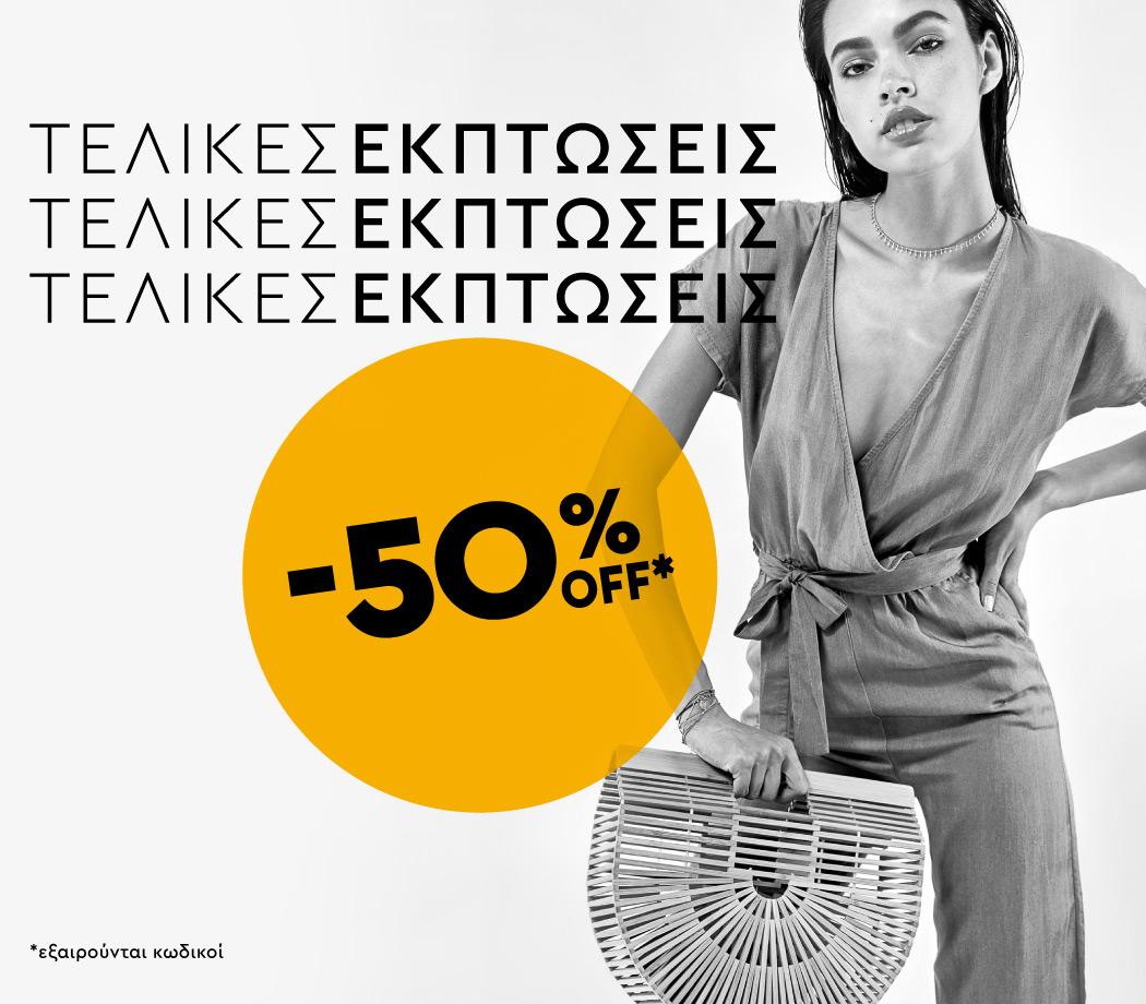 ΤΕΛΙΚΕΣ ΕΚΠΤΩΣΕΙΣ - 50%