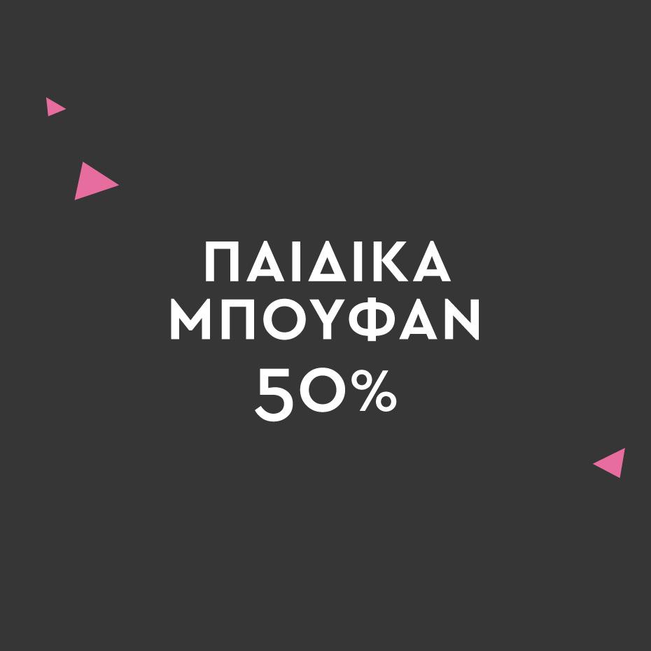 Παιδικά μπουφάν 50%