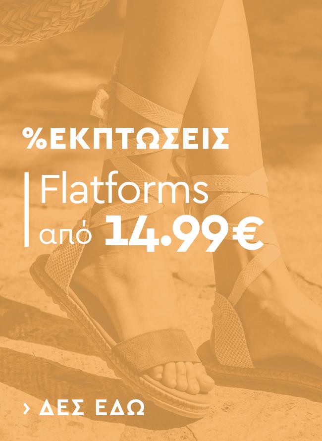 Flatforms από 14.99€