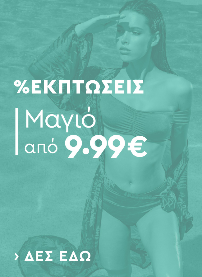 Μαγιό από 9.99€
