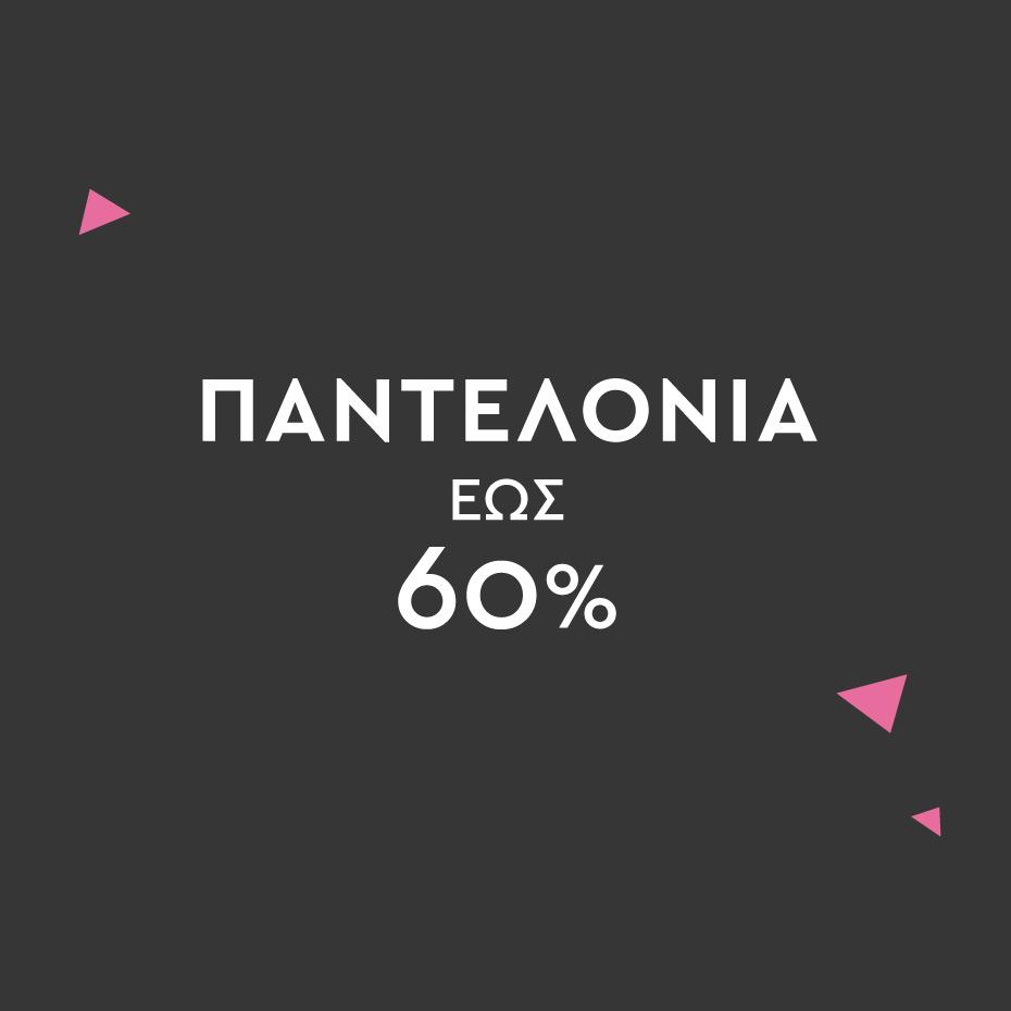 Παντελόνια έως 60%