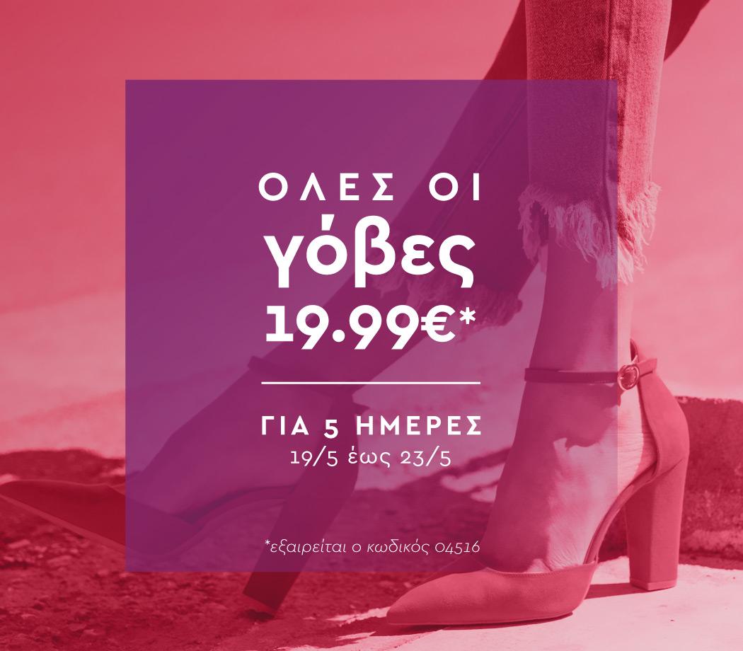 Όλες οι γόβες 19.99€